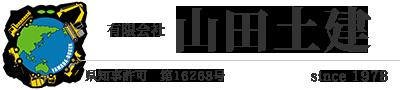 有限会社 山田土建|静岡県駿東郡長泉町