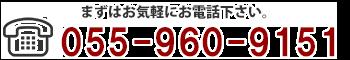 有限会社山田土建 TEL